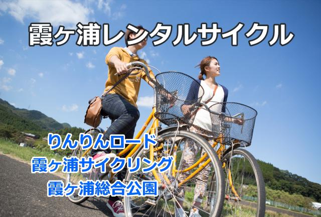 rental-cycle640